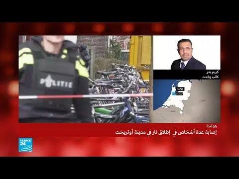 رفع مستوى -التهديد الإرهابي- في هولندا بعد إطلاق نار في أوتريخت  - نشر قبل 54 دقيقة