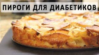 Рецепты яблочного и апельсинового пирогов для диабетиков