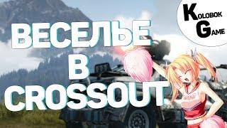 "Crossout ""Веселье,угар,приколы и море ФЕЙЛОВ"" Колобок и  TheAceDark"