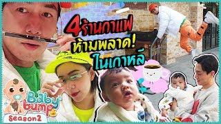baby-bump-2-4-ร้านกาแฟ-ที่ต้องไปในเกาหลี-ep-51