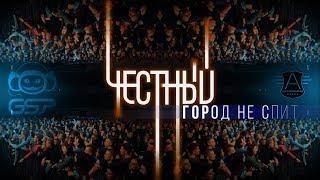 ЧЕСТНЫЙ Город не спит (Live Video)