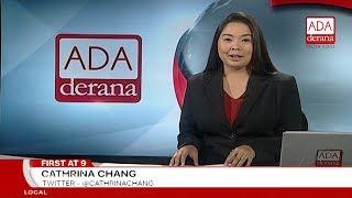 Ada Derana First At 9.00 - English News 14.08.2018