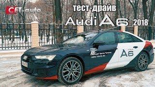 Первый Тест Драйв Audi A6 2018 В Москве  (Новая Ауди А6 (С8) 340лс За 6,8 Млн?)