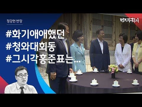 [정치부회의] 문 대통령-4당 대표 회동…홍준표, 결국 불참