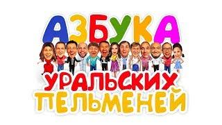 Азбука Уральских пельменей - К | Уральские пельмени 2019