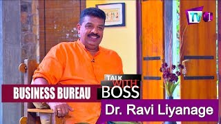 Business Bureau | Talk With Boss | Dr. Ravi Liyanage | 22.10.2017 Thumbnail
