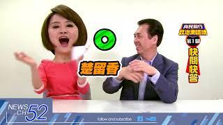 20180504中天新聞 陳學聖想追蔡英文?! 政治測謊機意外爆祕辛