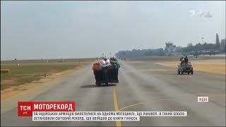 Новий рекорд від індійської армії. 58 чоловіків вмістилися на одному мотоциклі