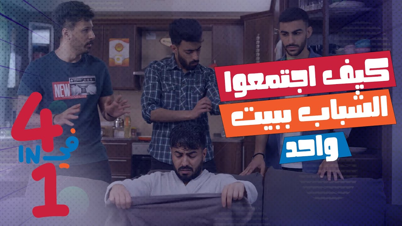 Download أربعة في واحد - الحلقة 1 - كيف اجتمعوا الشباب ببيت واحد؟