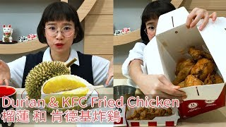 Durian and KFC Fried Chicken Mukbang 먹방 吃播 [Eating Show] 來吃榴蓮和肯德基炸鷄!
