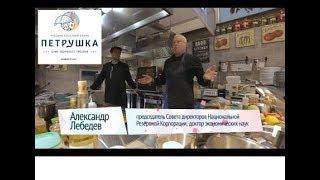 Как сделать Россию №1 в мире по здоровью и долголетию? Рецепты от Александра Лебедева