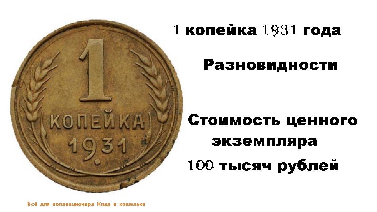 выбрать термобелье 10 копеек 1938 года цена стоимость монеты марки используют