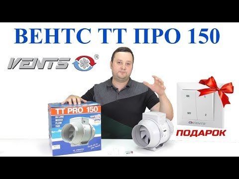 ВЕНТС ТТ ПРО 150 - канальный вентилятор для круглых каналов