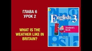 Английский язык 3 класс Кузовлев Часть 2. Unit 6 Lesson 2 #english3 #школьныйанглийский