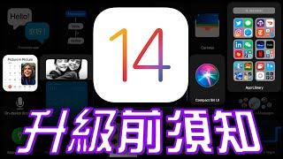 23個升級iOS 14你必須知道的事 