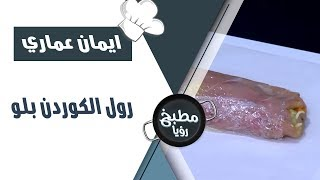 رول الكوردن بلو - ايمان عماري