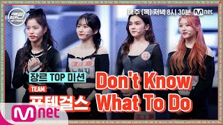 [ENG] [4회] 포텐걸스 - Don't Know What To Do @장르 TOP 미션#캡틴 | CAP-TEEN EP.4 | Mnet 201210 방송