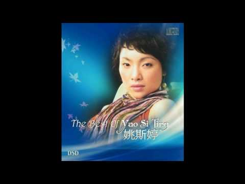Yao Si Ting (Album) , DSD