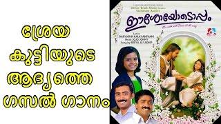 Esoyodoppam | sreya jayadeep | jojo johny | baby john kalayanthani | vachanam audios