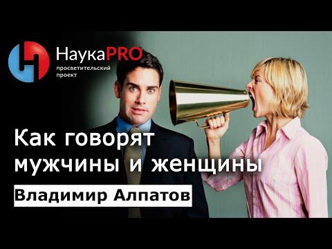 Владимир Алпатов - Как говорят мужчины и женщины? - Смотреть видео без ограничений