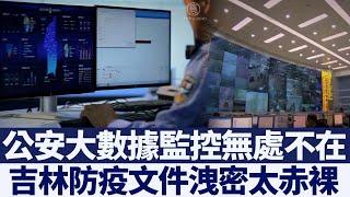 吉林防疫文件洩密:大數據監控無處不在|新唐人亞太電視|20200602