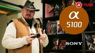 Видеообзор фотоаппарата со сменной оптикой Sony Alpha A5100 с экспертом М.Видео(Фотоаппарат со сменной оптикой Sony Alpha A5100 довольно универсальный и доступный со всеми ручными настройками...., 2015-01-19T07:19:38.000Z)
