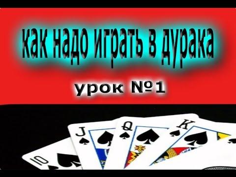 Видео как играть в карты дурак выигрыш в казино без вложений
