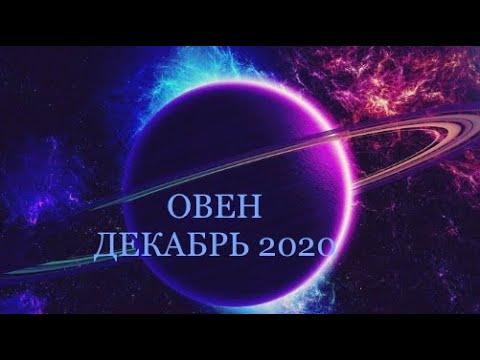 ОВЕН ДЕКАБРЬ • АСТРОЛОГИЧЕСКИЙ ГОРОСКОП 🪐 САТУРН ВОЗВРАЩАЕТСЯ В ЗНАК ВОДОЛЕЙ до 2023 года!
