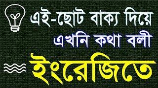 ইংরেজি বলতে ছোট বাক্য শিখি - আজই কথা বলুন ইংরেজিতে - Spoken English By Bangla - Learn English