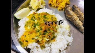 assamese recipes vegetarian