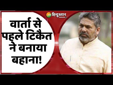 Farmer Protest : आज होगी Farmer और Government के बीच में 11वें दौर की वार्ता | Kisan Andolan | BJP
