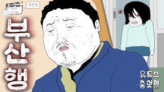 부산행 열차에 탑승한 전대미문의 좀비