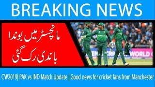 CW2019| PAK vs IND Match Update | Good news for cricket fans from Manchester | 16 June 2019