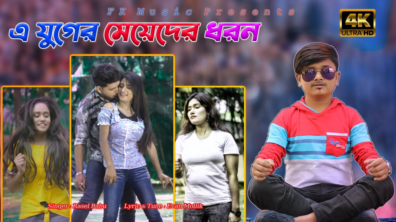 A Juger Meyeder Dhoron । এ যুগের মেয়েদের ধরন বলিতে লাগে শরম । Rasel Babu । Bangla New Song 2021। 4K