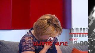Kisabac Lusamutner anons 04.10.17 Anorosh Vaghe
