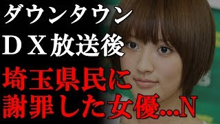 6月1日放送の『ダウンタウンDX』(日本テレビ系)に女優の夏菜(2...