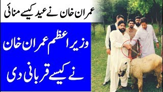 PM Imran Khan's First Eid I Wazir E Azam Imran Khan Eid Aur Qurbani I The Urdu Teacher