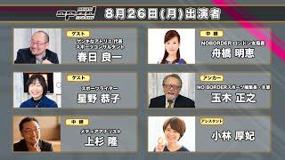 【トライアスロン】op-ed AI Headline 8月26日【テスト大会】