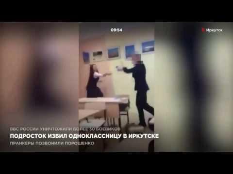 Подросток избил одноклассницу в Иркутске