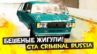 GTA : Криминальная Россия (По сети) #64 - Бешеные Жигули!