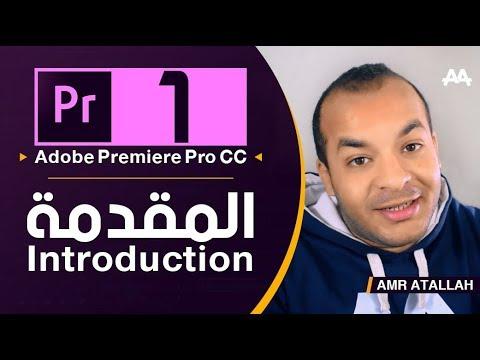 Adobe Premiere Pro CC Course - كورس بريمير كامل
