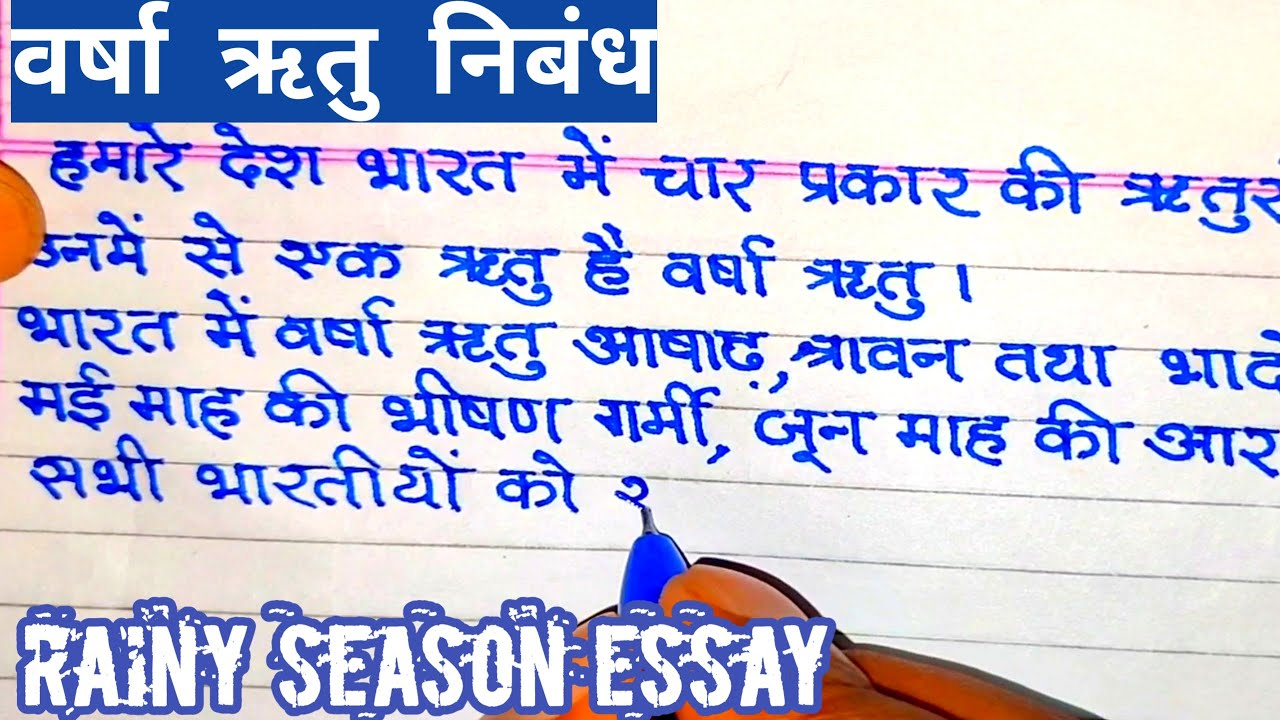वर्षा ऋतु निबंध | How to write essay on rainy season in hindi | Rainy Day Essay