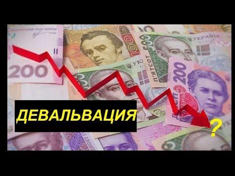 СРОЧНАЯ НОВОСТЬ! ДЕВАЛЬВАЦИЯ ГРИВНЫ Кабмин ГОТОВ ОПУСТИТЬ КУРС УКРАИНСКОЙ ВАЛЮТЫ  Украина курс валют