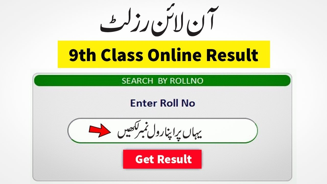 How to Check 9th Class Result 2018 by Waseem Birmani