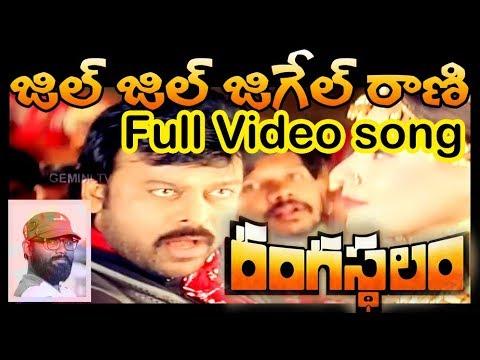 Jigelu Rani Video Song || Rangasthalam Songs || Ram Charan, Pooja Hegde, Devi Sri Prasad