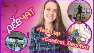 #Legs_Up #Contest_Devchat / Почему именно я должна сняться в этом клипе?!♥ | IVI_Flou