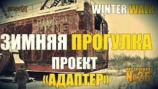 Уроки выживания - Зимняя прогулка. Survival training - Winter walk