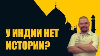 """Ежи Сармат смотрит """"Индийская история, которой нет?"""" (Redroom)"""