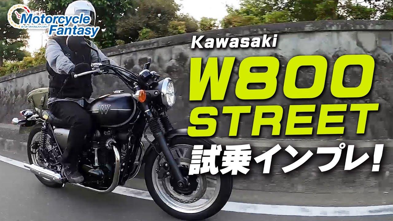 Kawasaki W800 STREET 島田さんによる試乗インプレッション!/ Motorcycle Fantasy