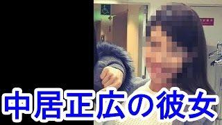 元SMAP中居正広さんに熱愛発覚!美人すぎる彼女とは? *チャンネル登録...